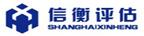 上海信衡房地产估价有限公司