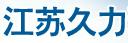 江苏久力环境工程有限公司